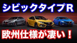 ホンダシビックタイプR200台限定車 欧州仕様が凄い! thumbnail