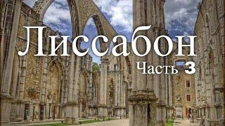 Видеоэкскурсия по Лиссабону. Португалия. Часть 3(, 2012-01-14T22:27:41.000Z)