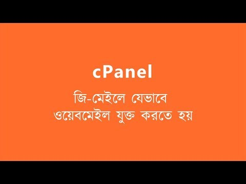 How to Configure Web Mail to Gmail – Web Hosting Tutorial in Bangla
