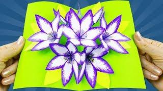 Открытка на 8 марта своими руками Маме 3D Волшебная Открытка из бумаги с Объемными Цветами