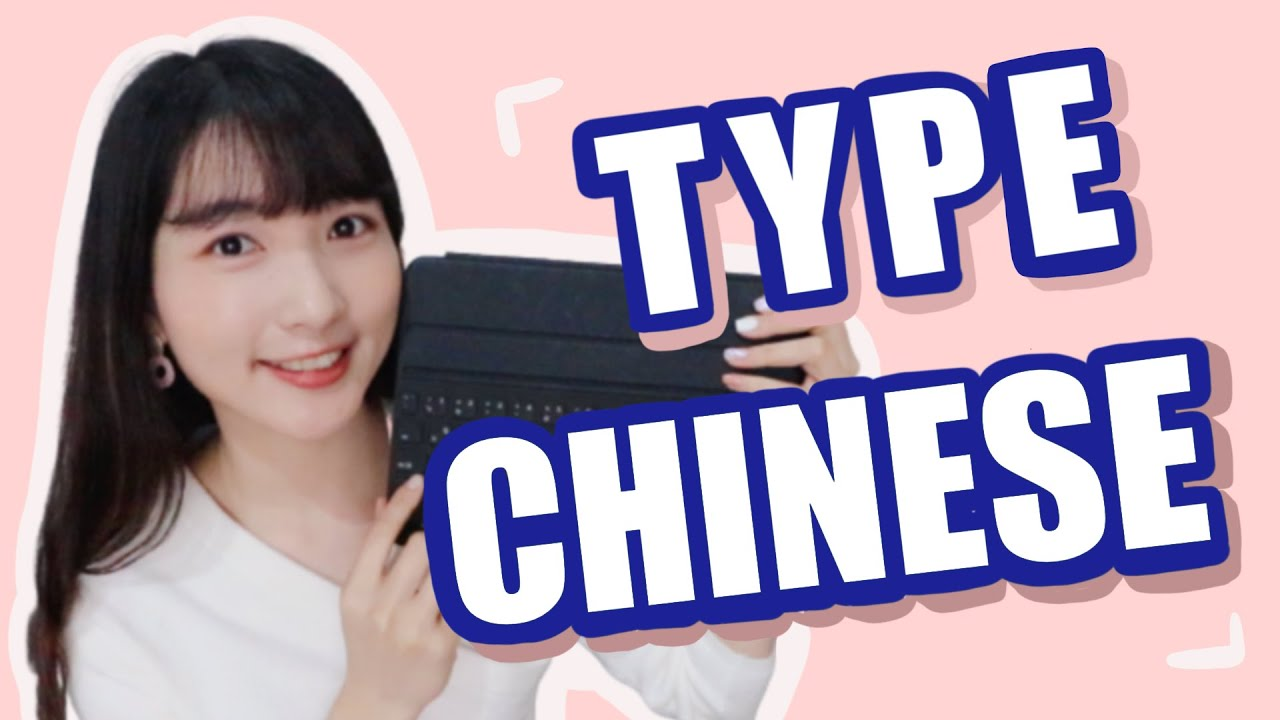 How to Type in Chinese Fast and Easily!