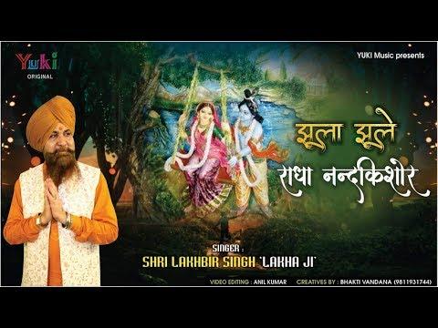 झूला झूले राधा नंद किशोर   Radha Krishna Bhajan by Lakhbir Singh Lakkha ( Full HD Video)