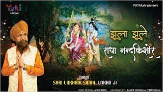 झूला झूले राधा नंद किशोर | Radha Krishna Bhajan by Lakhbir Singh Lakkha ( Full HD Video)