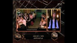 هنا العاصمة |  د. طارق شوقي يتحدث عن تفاصيل منظومة التعليم الجديدة وموعد بدء المدارس اليابانية