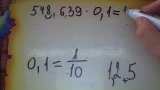 Математика  5 клас  множення десяткового дробу на 10,100 Урок 1