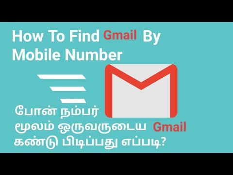 How to recover gmail id using mobile number