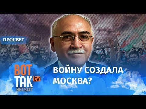 Экс-глава Азербайджана о сути конфликта в Карабахе / ПроСвет