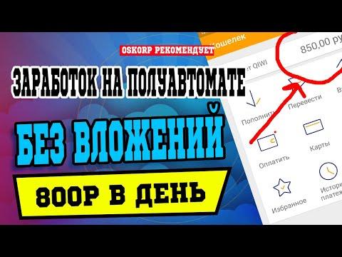 Заработок на полуавтомате без вложений от 800 рублей в день