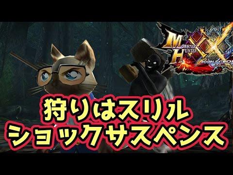 【MHXX実況】名探偵コナンのコラボは犯人シリーズだけじゃないんやで【モンハンダブルクロス】