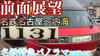 【1131F前面展望】296レ 名鉄特急パノラマスーパー 名鉄名古屋→内海