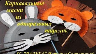 Маска из одноразовой тарелки (поделки из одноразовой посуды)