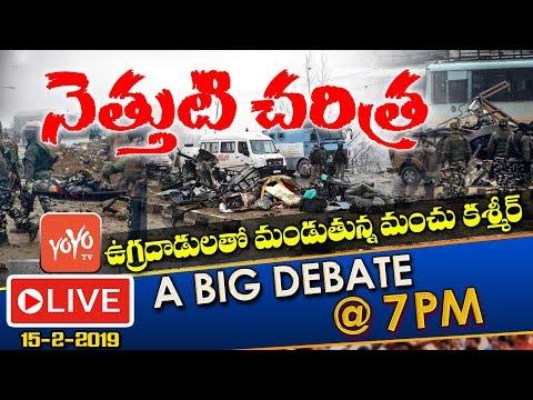 LIVE Debate on Pulwama Incident | Jammu and Kashmir | Indian Army CRPF Jawan | YOYO TV Channel