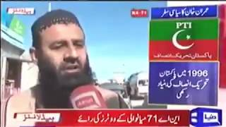 Kia Imran Khan Mianwali Se Jeet Jayengay? PTI Still popular in Mianwali