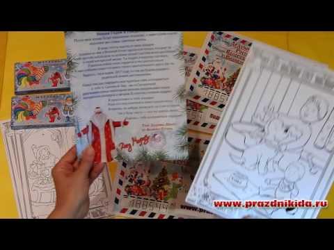 Именное письмо  от Дедушки Мороза для Вашего ребенка