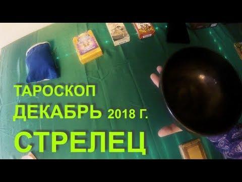 СТРЕЛЕЦ таро гороскоп на месяц ДЕКАБРЬ 2018