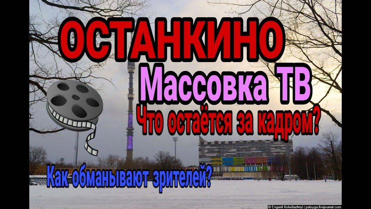 Массовки, Смотреть Шоу, массовка в Москве, массовка ТВ