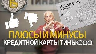 видео Особенности оформления кредитки