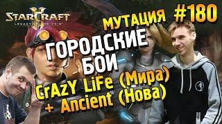Star Craft 2 LOTV Мутация Городские бои ★ CrAzY LiFe Мира  Ancient Нова ★ 180
