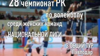 Куаныш Алтай Волейбол Национальная лига Женщины