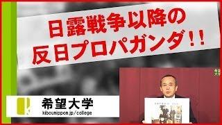 01/06 「アメリカでの反日世論の高揚」 -みんなで学ぼう!反日プロパガンダ(2)-