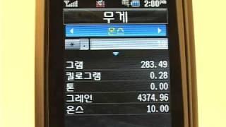LG-LB2900 단위 변환기