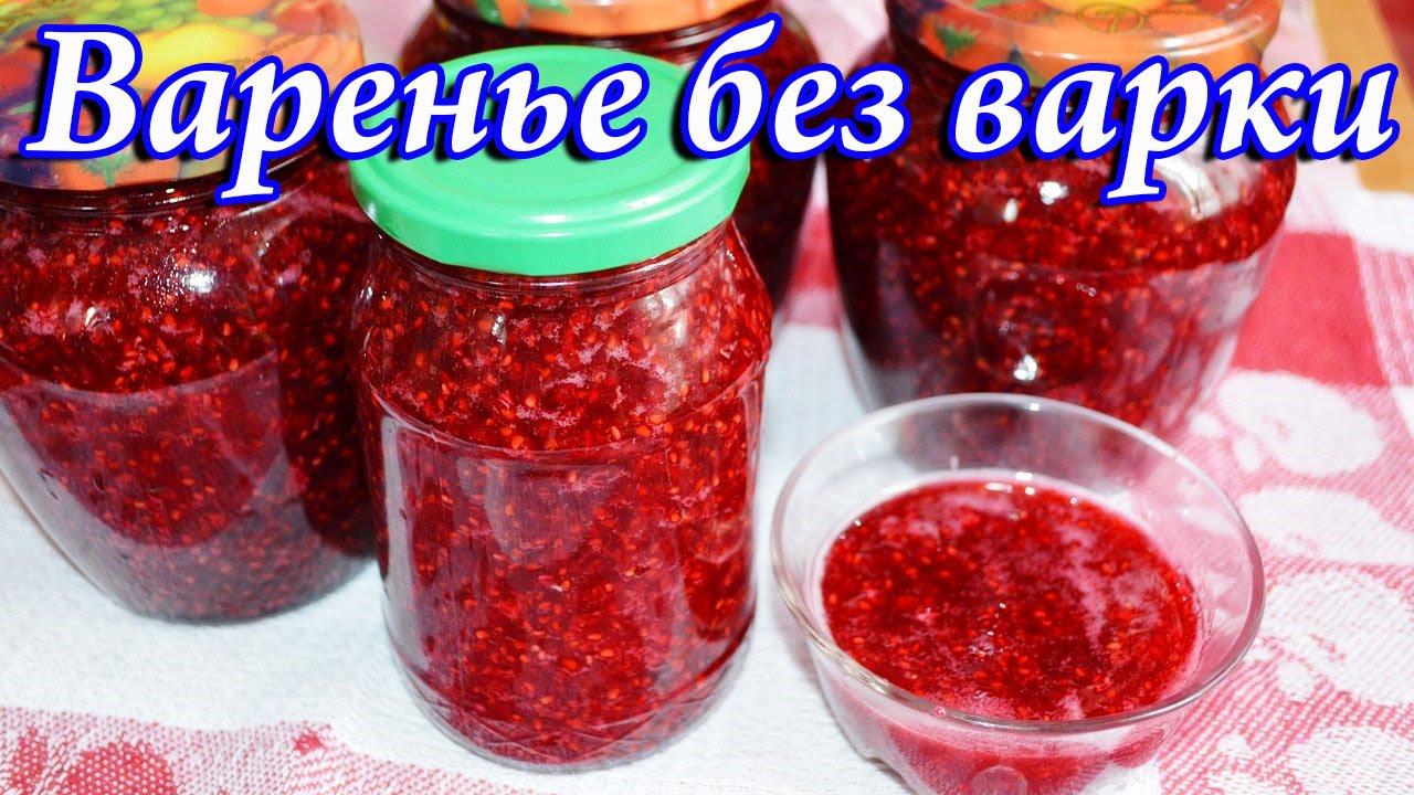 варенье из малины без варки рецепт