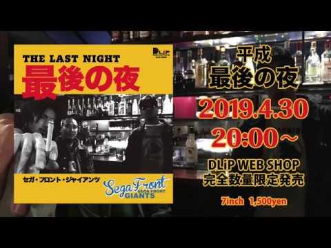 SEGA FRONT GIANTS / 最後の夜 Prod by NAGMATIC