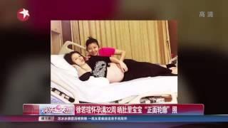 """《看看星闻》: 徐若瑄Vivian Hsu怀孕满32周 晒肚里宝宝""""正面轮廓""""照 Kankan News【SMG新闻超清版】"""