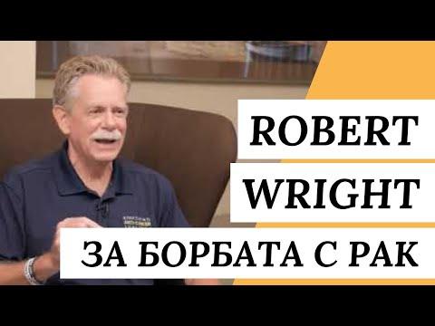 Robert Wright - Как Да Се Предпазим От Рак (И Други Заболявания)?