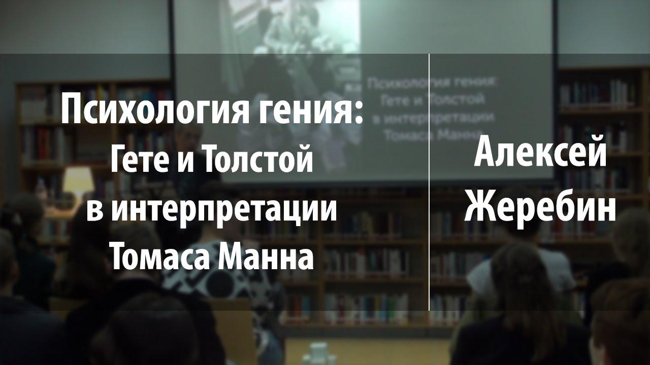 Психология гения: Гете и Толстой в интерпретации Томаса Манна | Алексей Жеребин