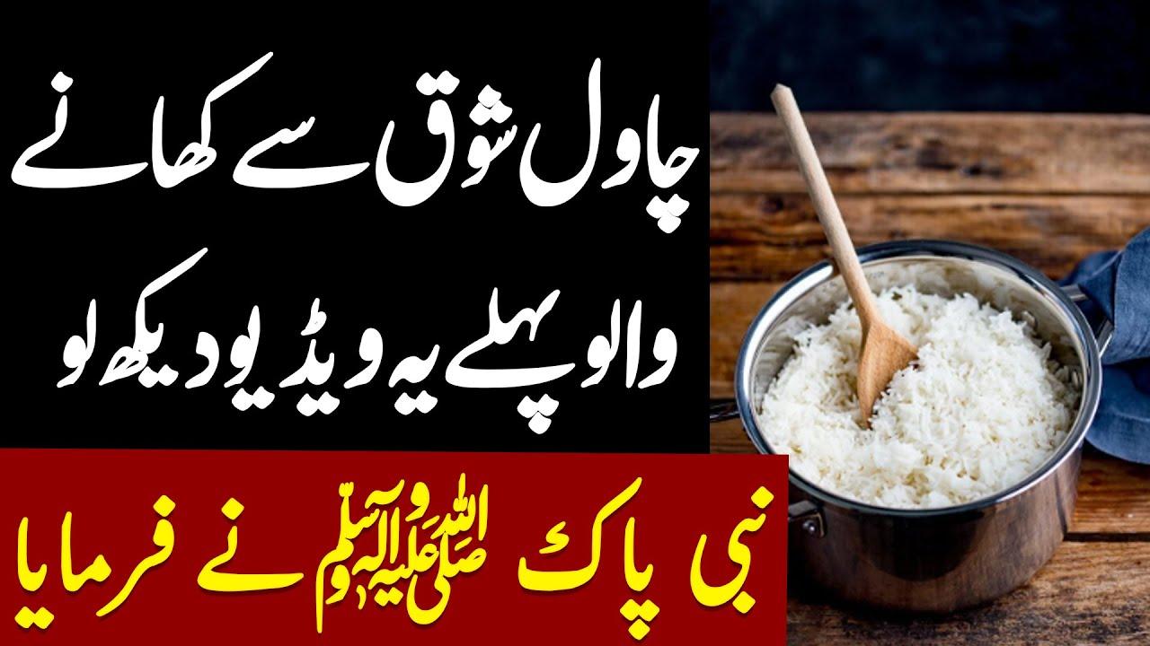 Chawal Shoq Se Khanay Walo Rasool Pak SAWW Ka Farman Sunlo || Ilm Ki Baat