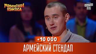 +10 000   Армейский стендап   Рассмеши Комика 13 сезон