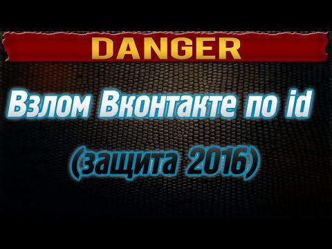 Взлом Одноклассников - Программа для взлома Одноклассников
