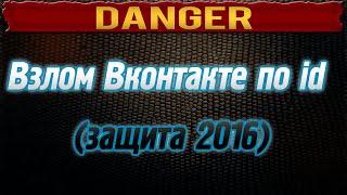 Как избежать взлома Вконтакте по id (защита 2016)(, 2016-03-14T21:00:26.000Z)