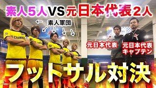 元日本代表2人 VS 素人5人 フットサル対決! 【実況中継】 |G.O.チャンネル【第92回】