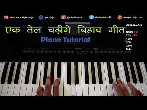 Ek Tel Chadhige Cg Bihav Geet  Piano/casio Tutorial  एक तेल चढ़ीगे