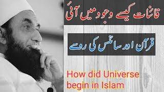 Baixar How did Universe Begin in Islam | Islamic Whatsapp Status | Molana Tariq Jameel
