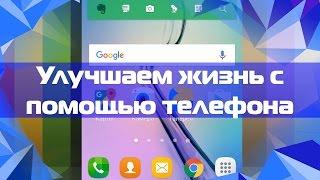 Как улучшить жизнь с помощью телефона.  Полезные идеи и программы(http://gefimov.ru Путь мастера. Саморазвитие без ерунды. Многие люди используют мобильный телефон только для звон..., 2016-05-26T07:11:59.000Z)