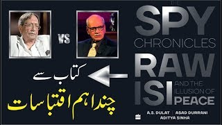 "ISI & RAW Ex chiefs book ""The Spy Chronicles RAW ISI & Illusion of Peace"
