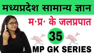 MP GK - मध्यप्रदेश के जलप्रपात - waterfalls in madhya Pradesh - Mp gk series 2019