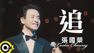 張國榮 Leslie Cheung【追】跨越97演唱會