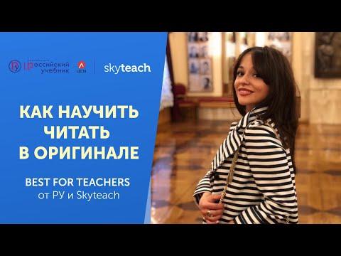 УЧИМ ЧИТАТЬ В ОРИГИНАЛЕ: английский ДЛЯ ДЕТЕЙ I Best For Teachers I Skyteach