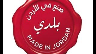 حملة صنع في الاردن - م. موسى الساكت