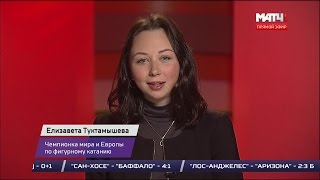 2017-03-15 - Елизавета ТУКТАМЫШЕВА о Чемпионате Мира