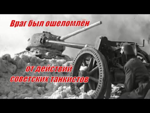 История подвига героев танкистов 1945 года