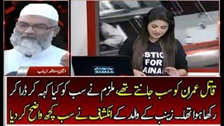 Zainab's Father Telling How they Traced Imran | Zainab Case
