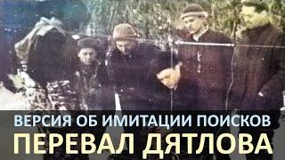 Военная операция. Версия гибели группы туристов на перевале Дятлова.