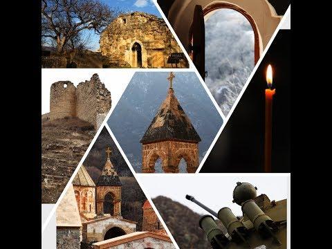 АРЦАХ Нагорно Карабахская республика