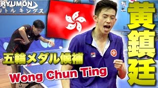 【卓球】黄鎮廷の超人的な裏面チキータ!Wong Chun Ting