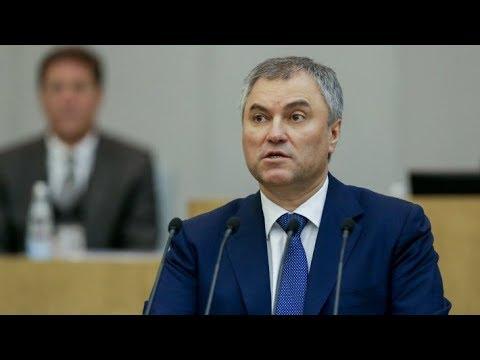 Председатель Госдумы Вячеслав Володин призывает создать единый список террористических организаций. По его словам, отсутствие единства в